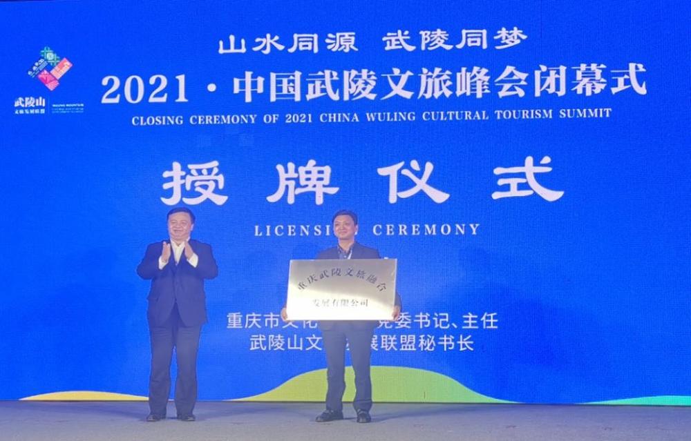 重庆武陵文旅融合发展有限公司正式成立,发力武陵山区文旅融合
