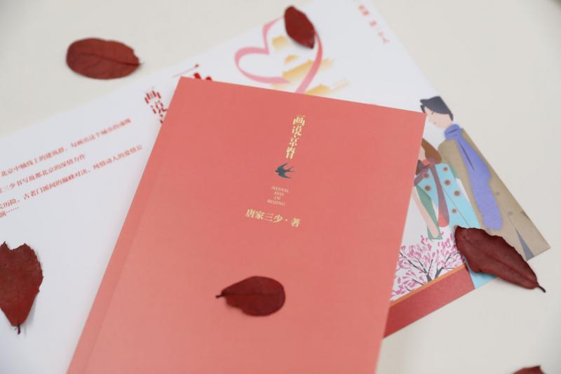 唐家三少书写故乡北京 打开《画说京脊》寻觅中轴线上的历史鳞片