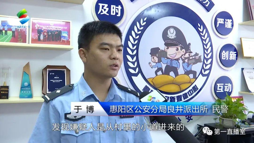 惠阳警方4小时破获偷鸡案 追回被盗家鸡11只