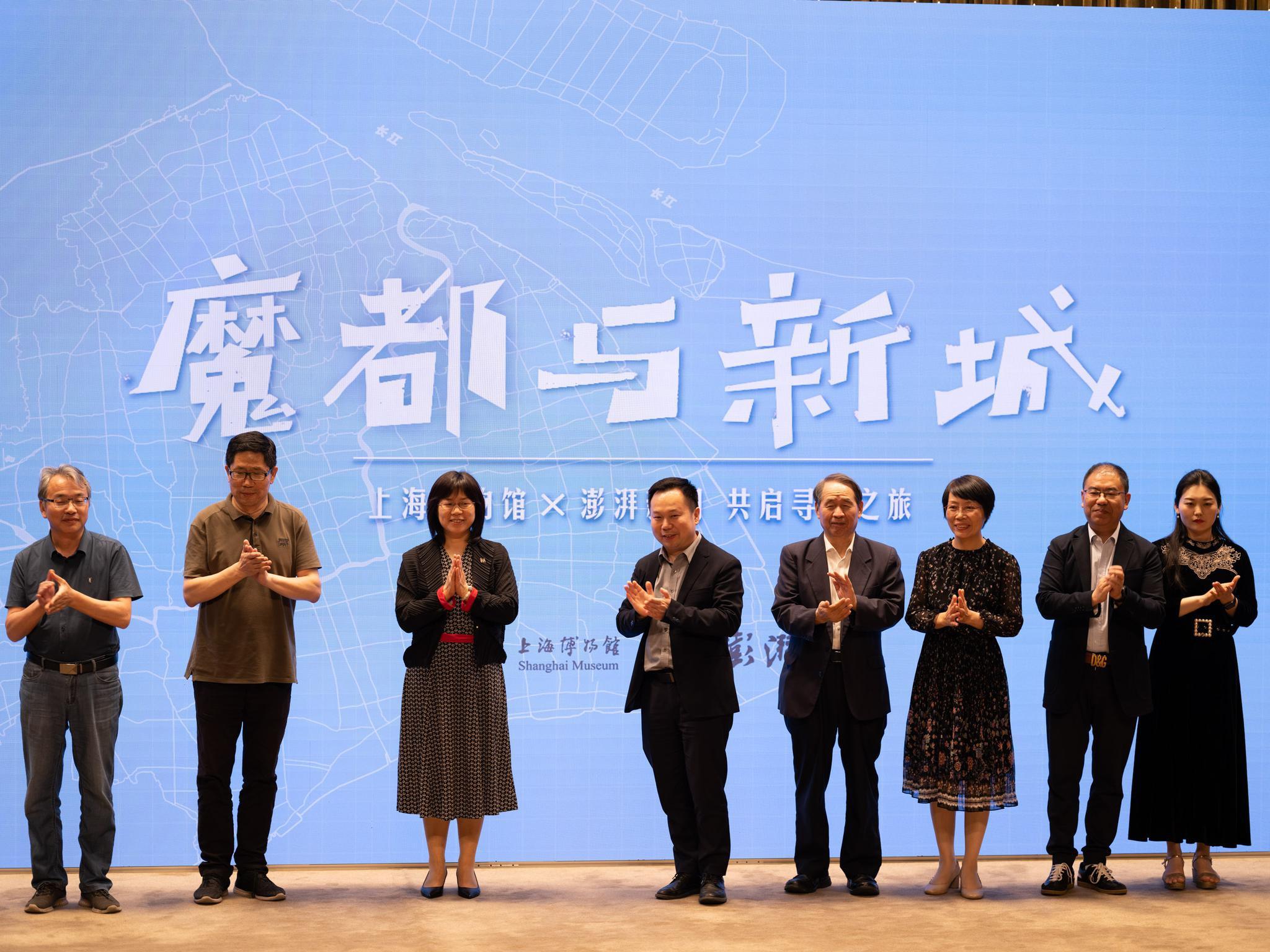 魔都与新城 上海博物馆与澎湃新闻共启上海寻根之旅