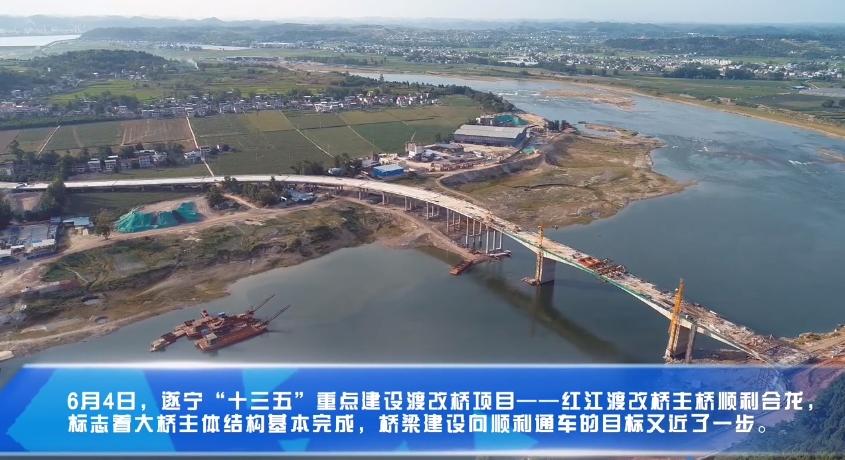 视频丨遂宁红江渡改桥主桥顺利合龙