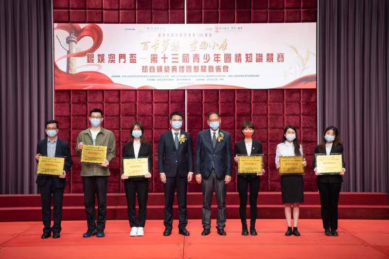 第十三届澳门青少年国情知识竞赛初赛颁奖