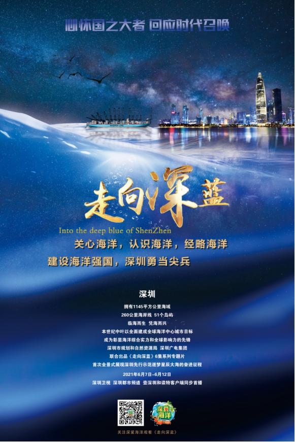 首次全景展示深圳1145平方公里魅力蓝疆:《走向深蓝》6月7日起首播
