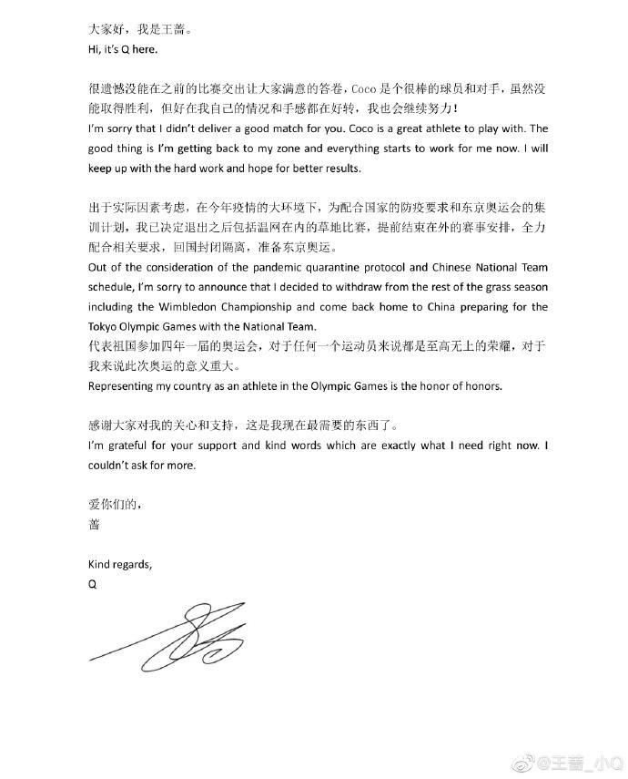 王蔷退出草地赛季,回国备战东京奥运会