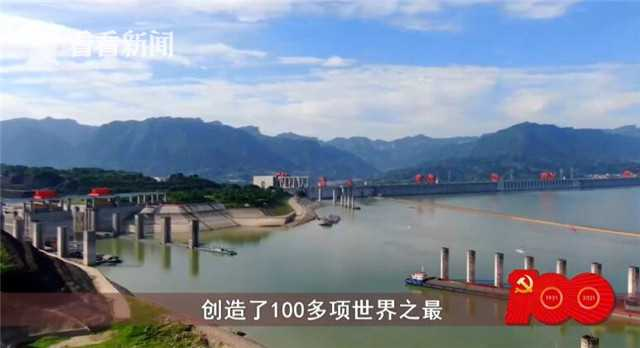 """理想照耀中国 三峡大坝:""""高峡出平湖""""终成现实"""