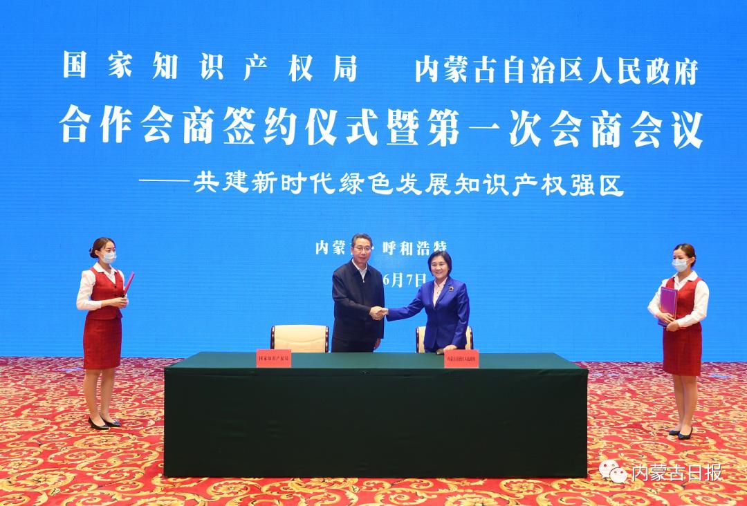 自治区政府与国家知识产权局签署合作会商议定书 布小林申长雨代表双方签约