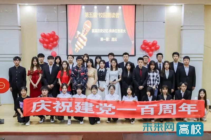 """辽宁理工学院举办第五届""""校园朗读者""""活动"""