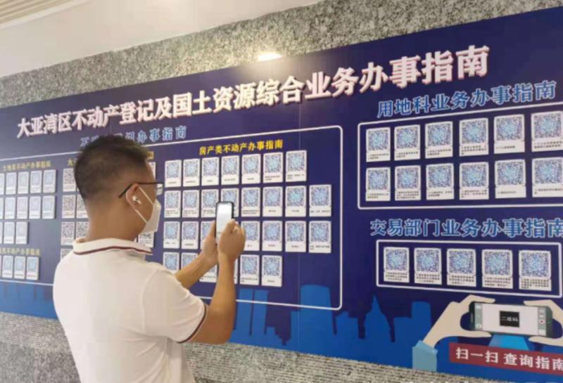 惠州大亚湾区国土资源分局运用数据共享优化办事流程