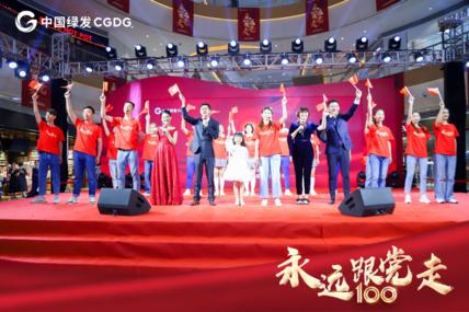 山东鲁能商业管理有限公司开展庆祝建党百年主题活动