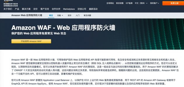 亚马逊云科技中国区上线Web应用程序防火墙Amazon WAF