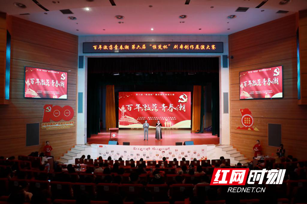 湖南中医药大学:一场红色话剧盛宴 激荡湖湘百年青春潮