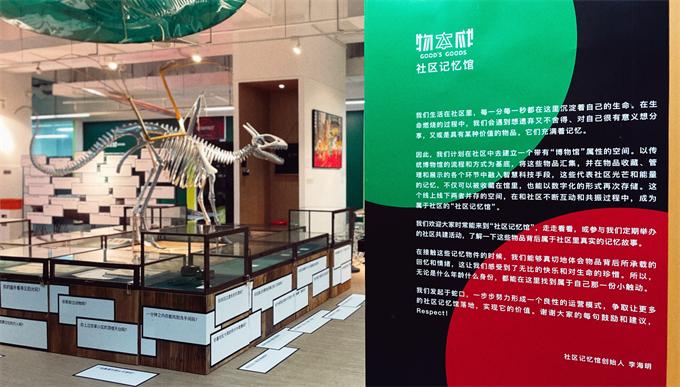 你我身边的小小博物馆 深圳首个物本物·社区记忆馆落户蛇口网谷