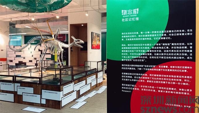 深圳首个物本物·社区记忆馆落户蛇口网谷 你我身边的小小博物馆