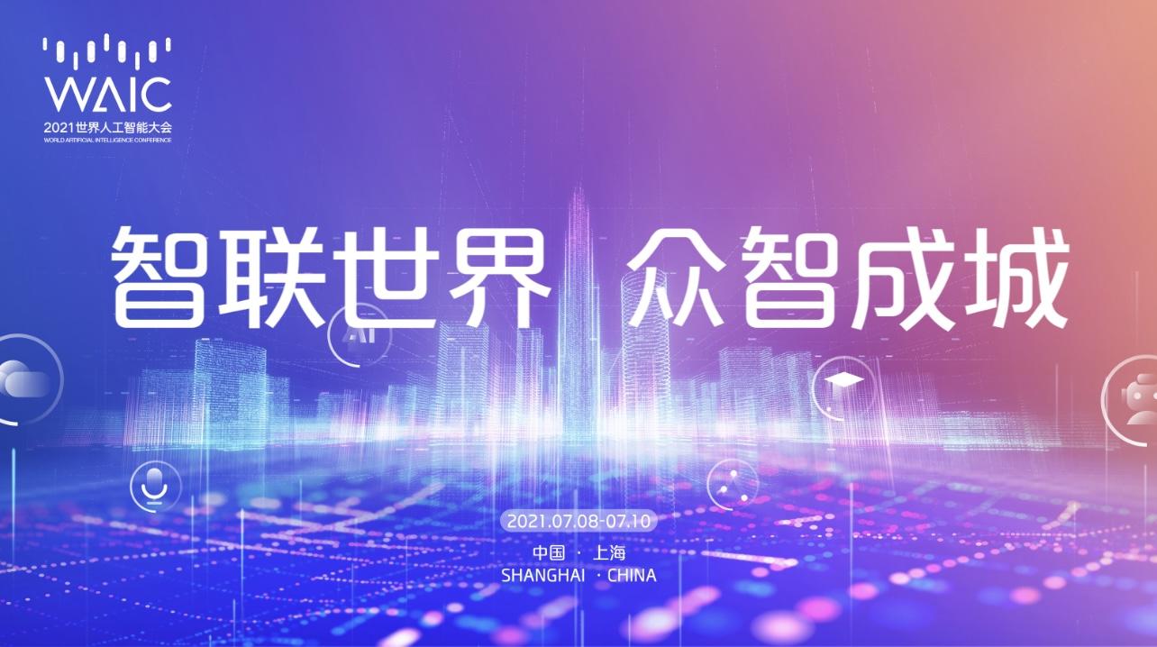 2021世界人工智能大会7月8日至10日举行,6位图灵奖得主将参会