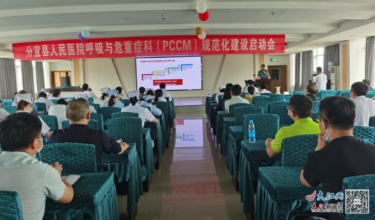 分宜县人民医院召开呼吸与危重症医学科规范化建设启动会