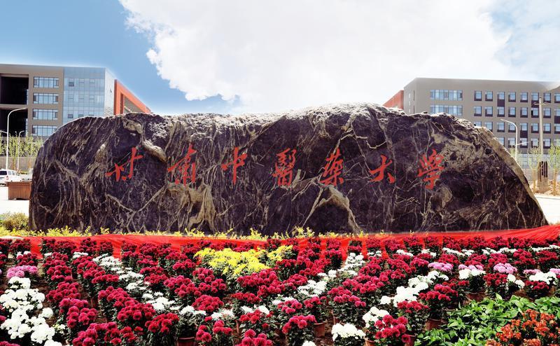 【招生计划】甘肃中医药大学今年在甘肃拟招本科生2132人