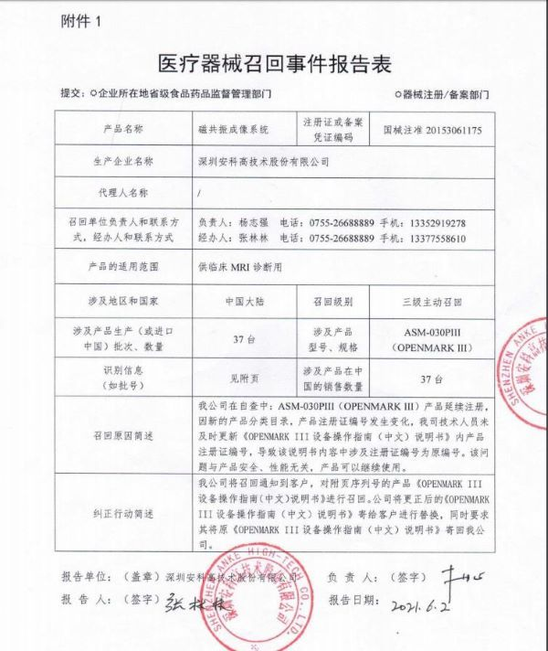 深圳安科高技术股份有限公司主动召回磁共振成像系统