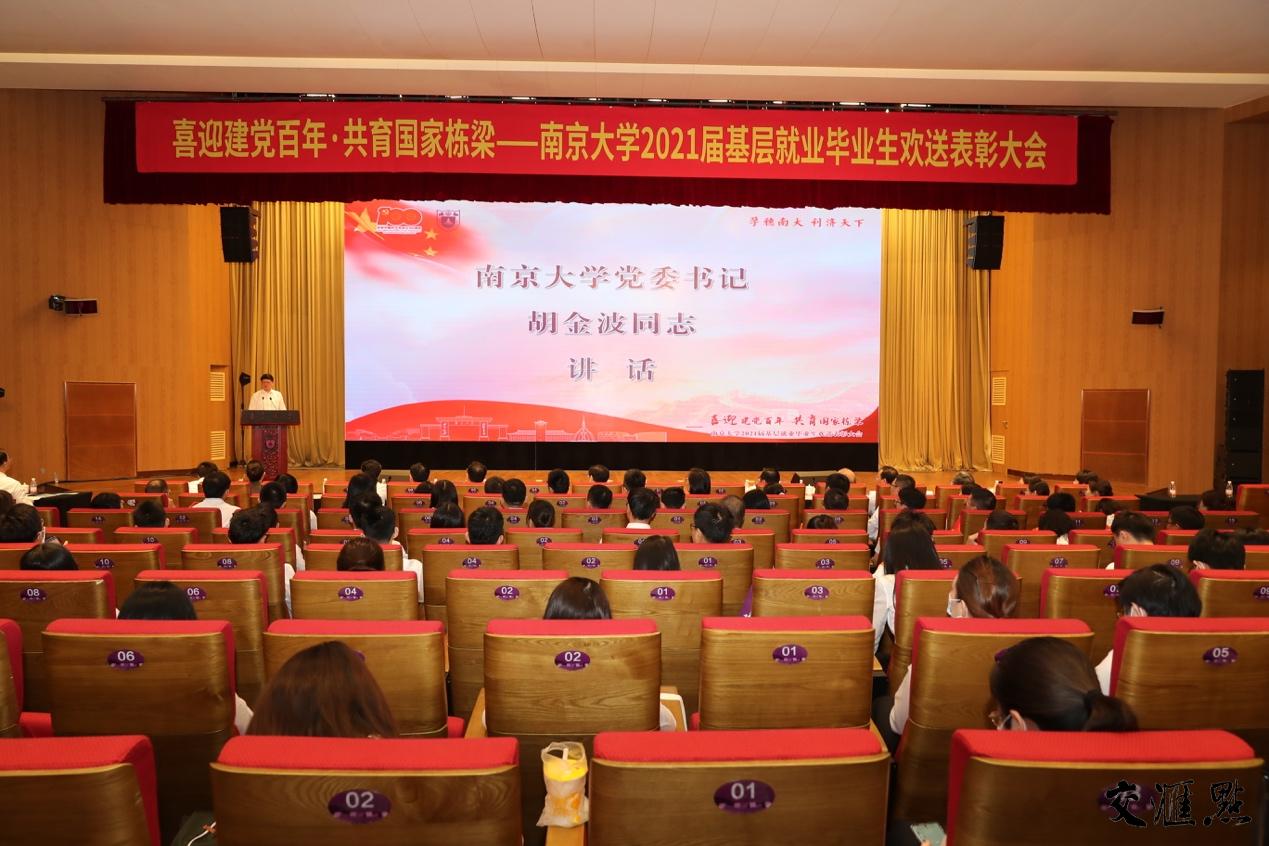 我为群众办实事·就业①   南京大学:培育基层选调生,提供全成长周期培养