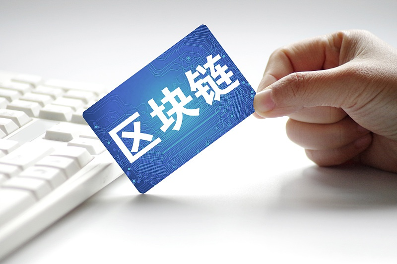工信部、中央网信办:打造区块链产业链 培育一批名品、名企、名园