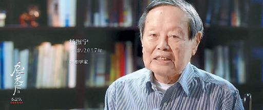 杨振宁等16位平均年龄超过96岁的国宝级大师出镜电影《九零后》