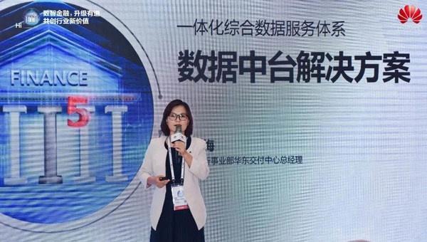 """中电金信携数据中台解决方案亮相""""华为智慧金融峰会2021"""""""