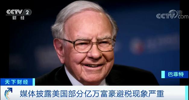 世界首富4年间没交过一分个人所得税