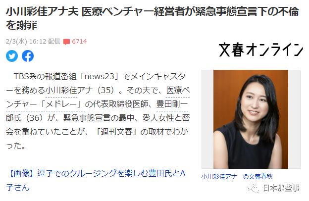 小川彩佳将与丰田刚一郎离婚 财产分割数额可观