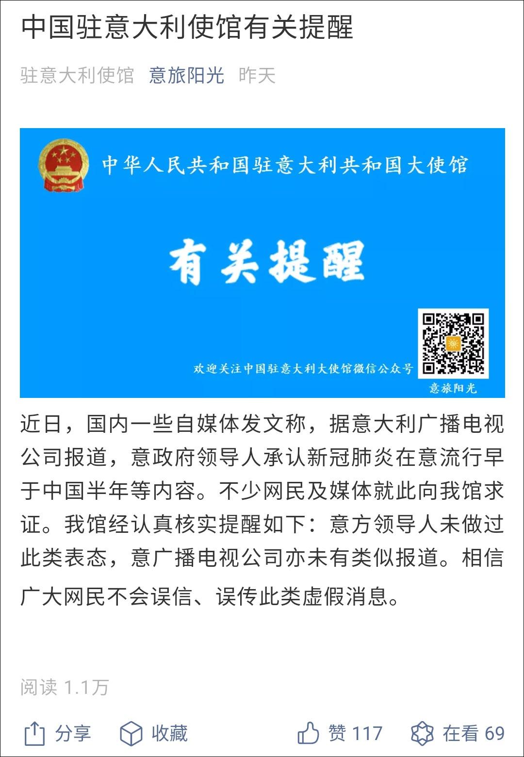 中国驻意大利使馆微信公众号截图