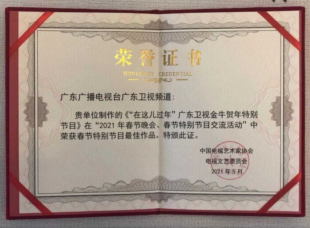 """《""""在这儿过年""""广东卫视金牛贺岁特别节目》荣获中国电视文艺大奖"""