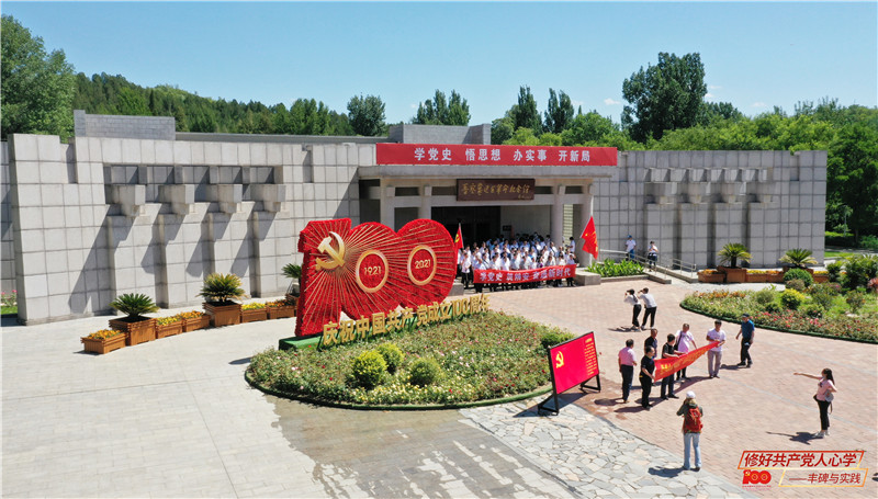 修好共产党人心学——丰碑与实践丨晋察冀边区革命纪念馆:永远的抗战,不朽的丰碑