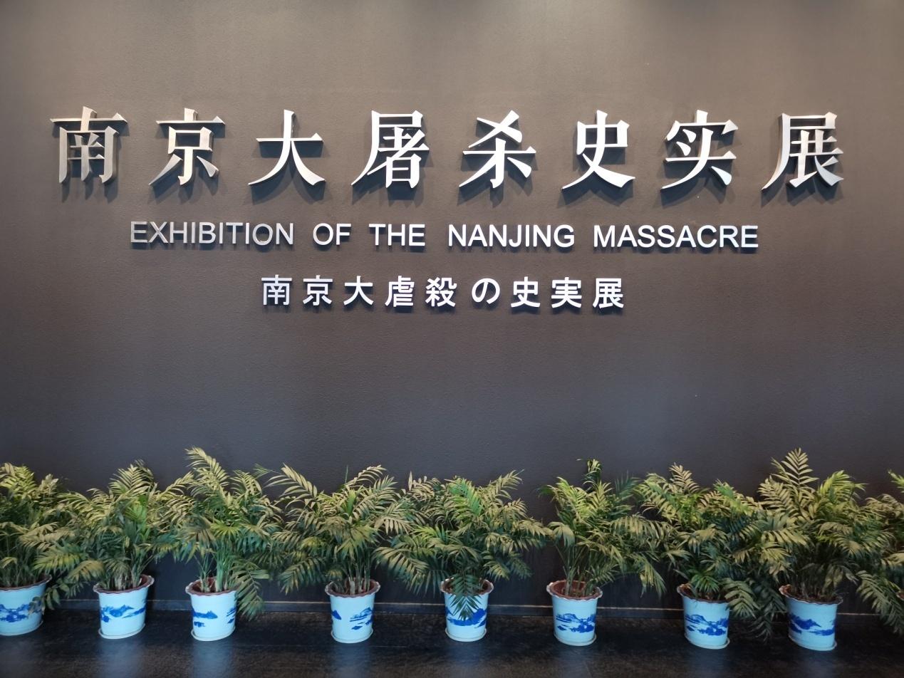 铭记历史,两岸媒体人参访侵华日军南京大屠杀遇难同胞纪念馆