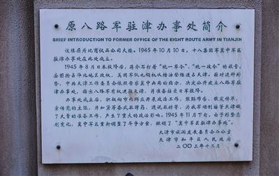 铭记历史·和平区红色遗址掠影(六)──十八集团军驻津办事处旧址(图)