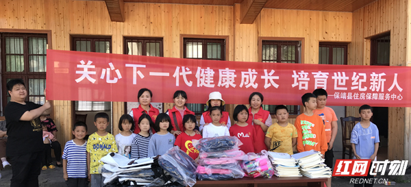 【我为群众办实事】保靖县住房保障服务中心开展关心下一代健康成长活动