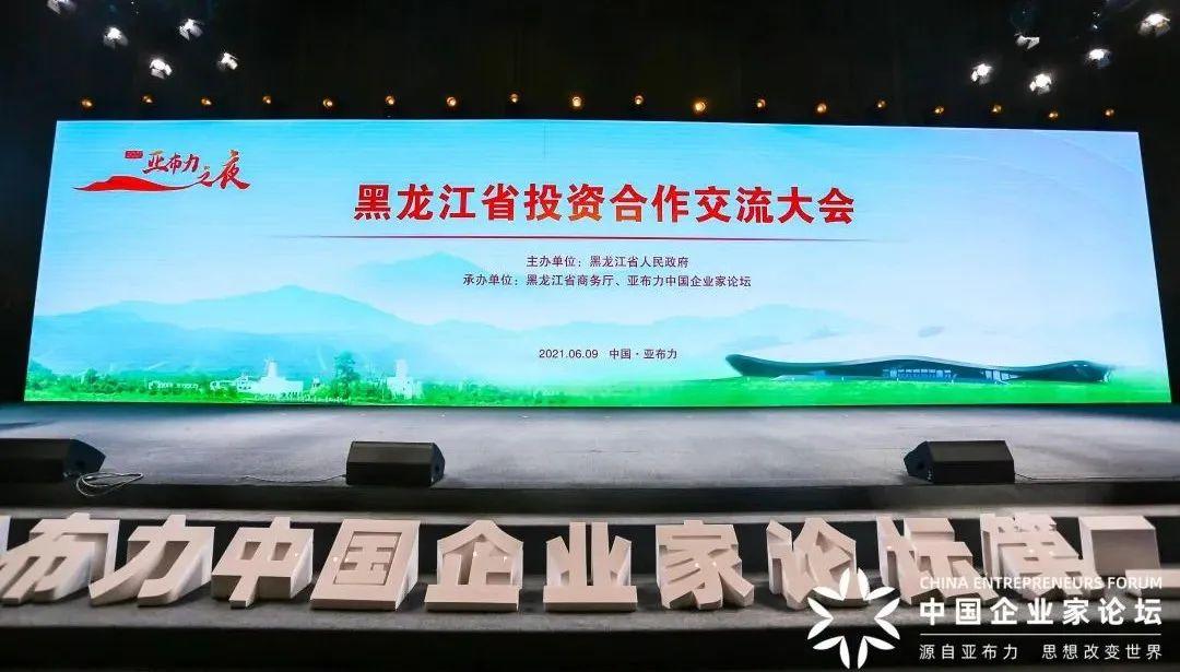 熠熠生辉亚布力!黑龙江省投资合作交流大会盛大启幕