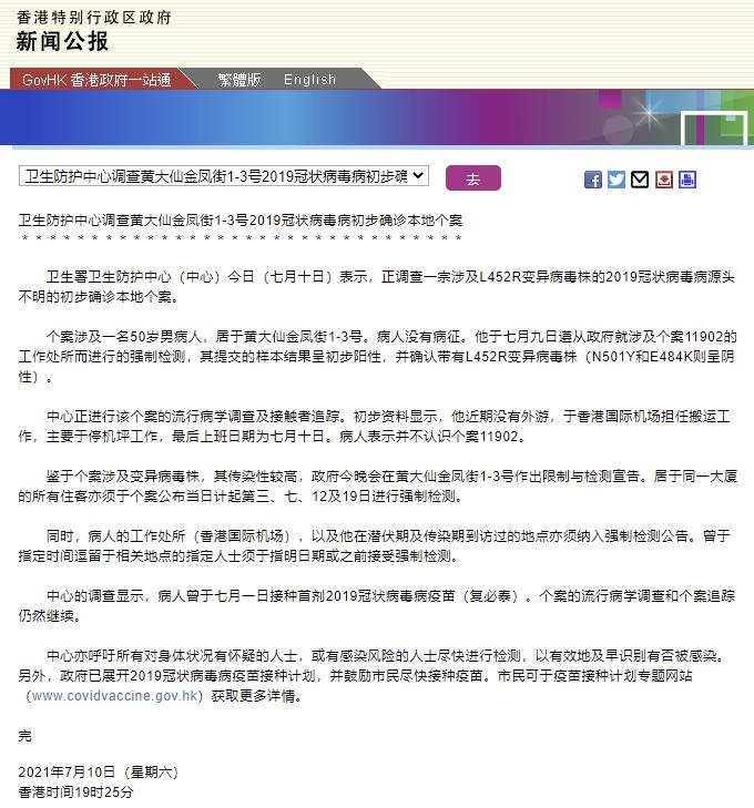 香港国际机场一职员初步确诊:源头不明,检出L452R变异病毒株