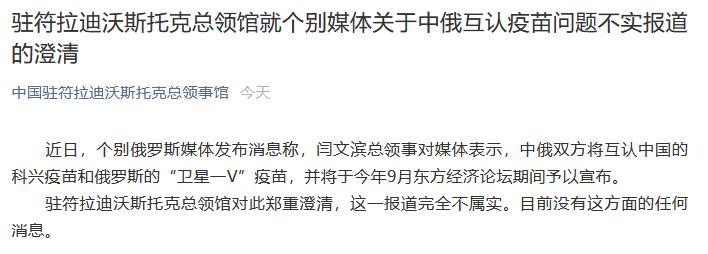 中国领馆澄清:尚无任何中俄互认疫苗消息