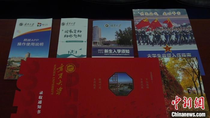 宁夏大学录取通知书。 谢宇 摄