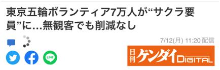 原来,东京奥运志愿者是气氛组……