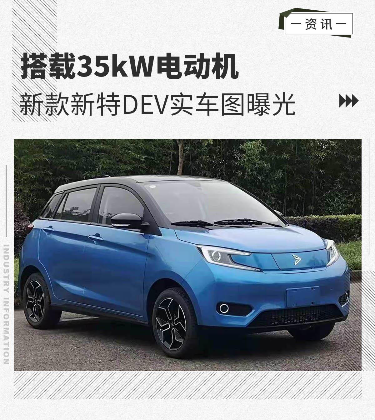 新款新特DEV实车图曝光 搭载35kW电动机