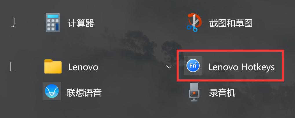 联想小新推出 Lenovo Hotkeys 软件:快捷键切换刷新率、调节散热