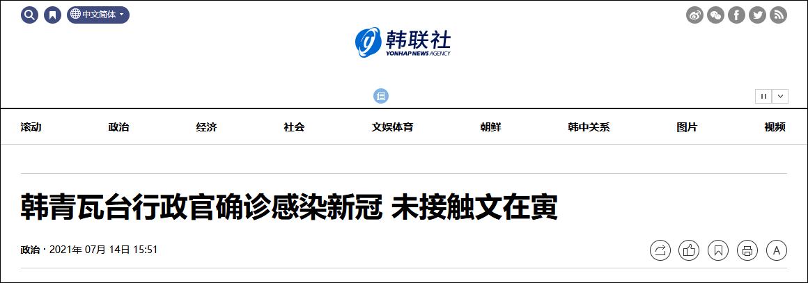 韩国青瓦台一行政官确诊新冠 韩媒称其未接触文在寅