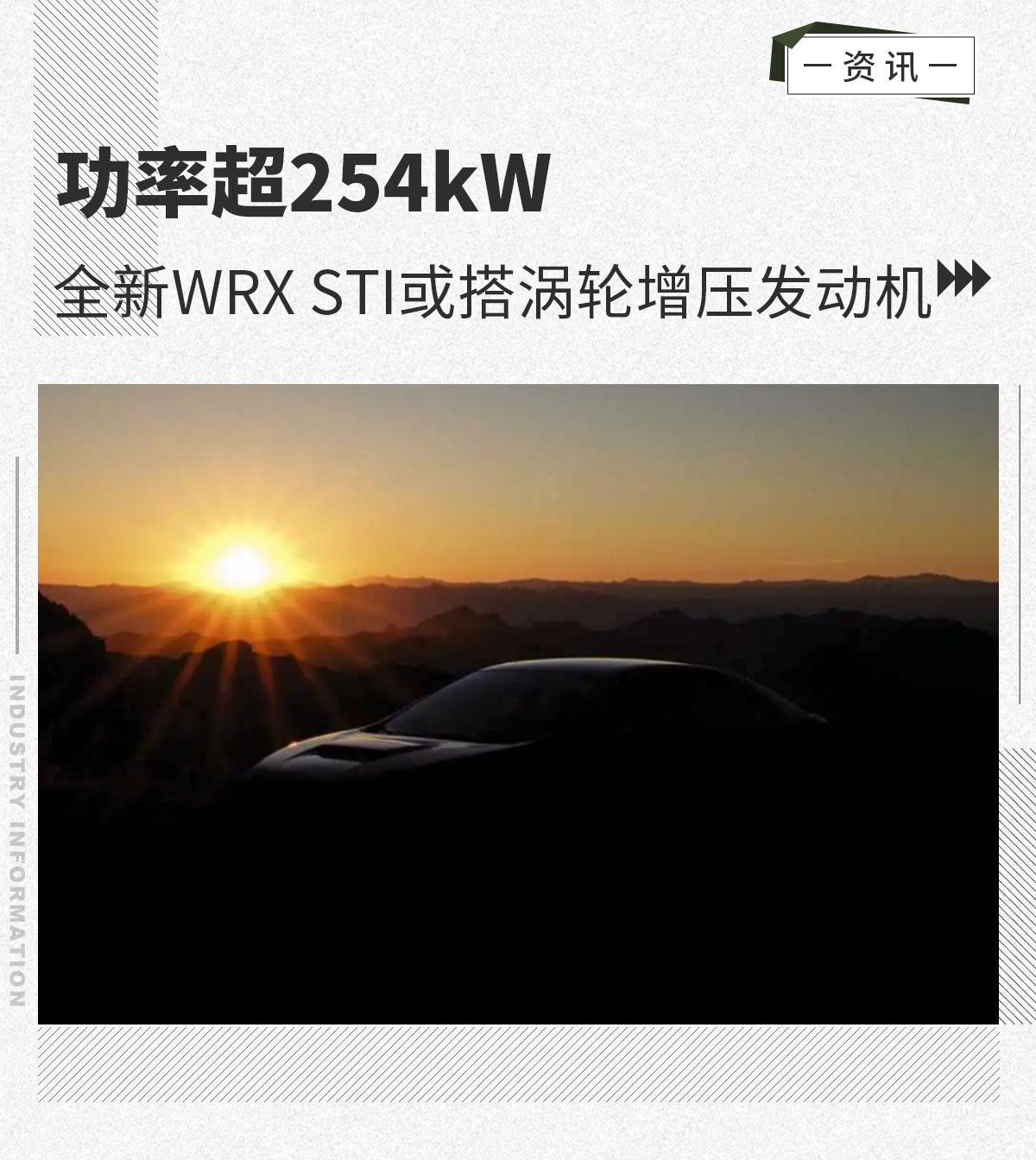 功率超254kW 斯巴鲁全新WRX STI或搭BRZ发动机