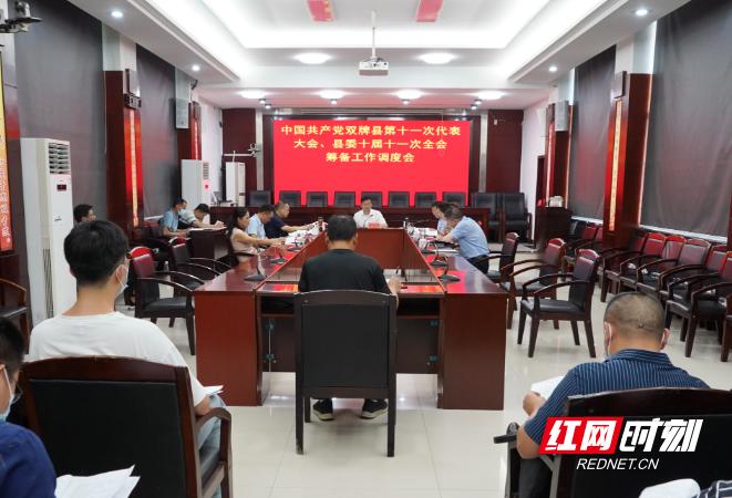 中共双牌县第十一次代表大会和县委十届十一次全会筹备工作调度会召开
