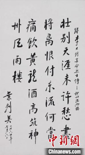 辽宁省博物馆展出馆藏伟人名家书革命烈士诗抄
