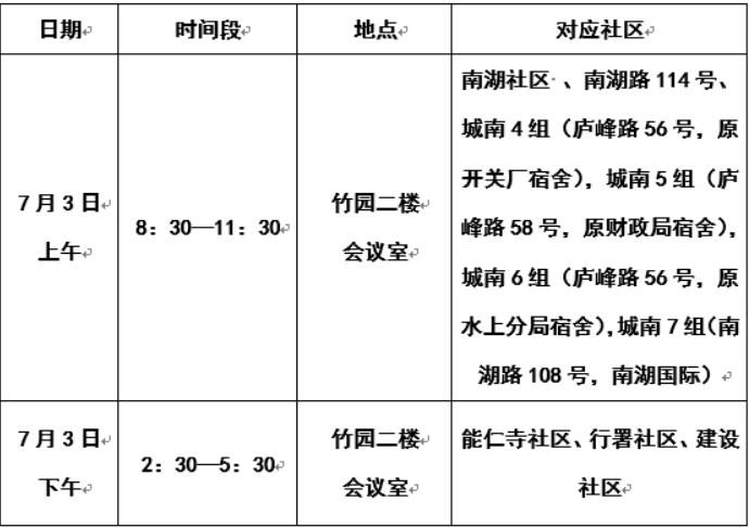 九江市双峰小学庾亮校区2021年秋季招生资格审核通知来了