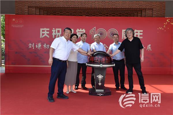 刘谦初烈士诗词碑刻暨全国名家书法展在青岛平度市举办