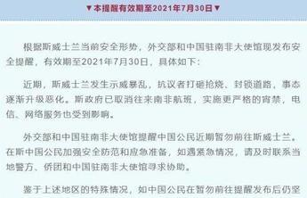 安全形势恶化,中国驻南非大使馆提醒暂勿前往斯威士兰