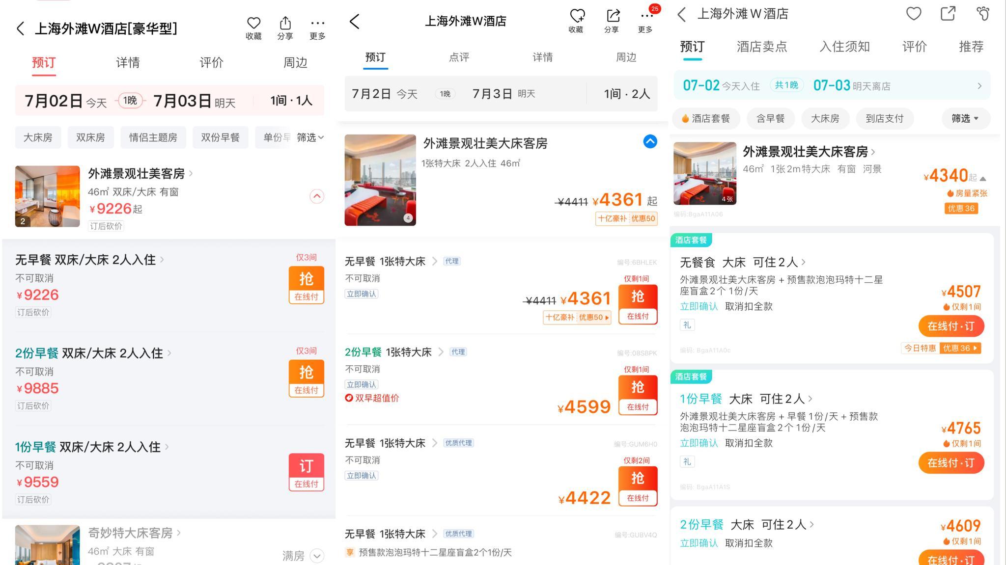 7月2日上午显示的上海外滩W酒店外滩景观壮美客房预订价格截图,从左至右分别为:美团、携程、去哪儿。