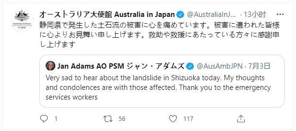 【蜗牛棋牌】日本静冈泥石流已致2人死亡 20人下落不明