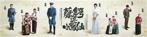 《蔡锷与小凤仙》7月10日开演